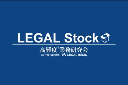 高難度業務研究会LEGALMAGIC事例集サイト「LEGALStock」オープン!