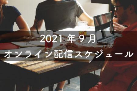 2021年9月のオンライン配信スケジュール