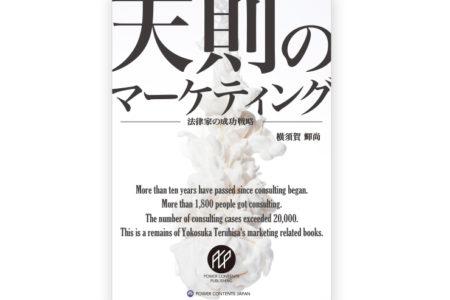 「天則のマーケティング」が出版されました。