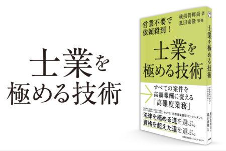 「士業を極める技術」(JMAM)を出版しました。